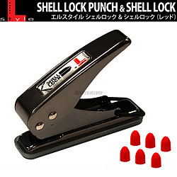 Shell Lock Punch